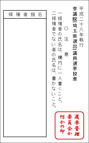 「投票用紙」の画像検索結果